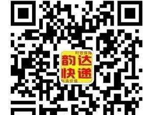 嘉峪关韵达快递倾情回馈活动再次来袭!!!