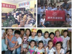 清华英语学校常年招生