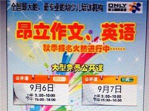 余江昂立國際外語學校