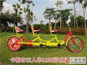 卡帕奇26寸变速双人自行车 多人旅游单车促销中