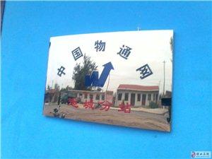 中國物通網誠招物流經驗豐富的稷峰鎮代理