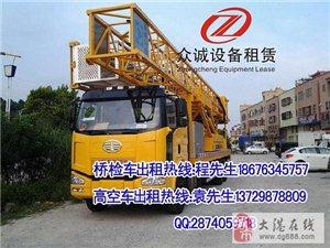 贵州毕节百灵桥梁检测车出租桥检车多少钱
