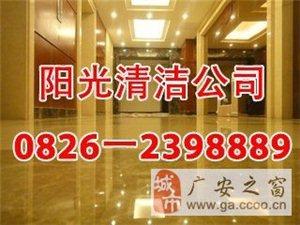 廣安市陽光清潔公司