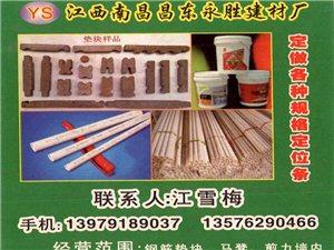 南昌永勝水泥制品廠轉讓、出售