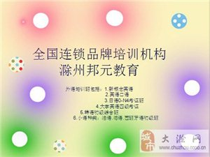滁州哪有学英语的学校滁州英语培训班邦元教育