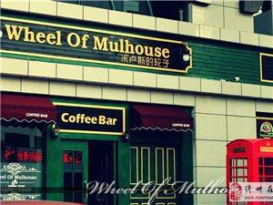 儋州咖啡酒吧招合作伙伴(白天咖啡下午茶部分的合作)