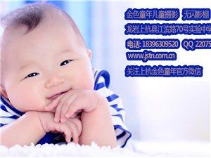 上杭金色童年專業兒童攝影 秋季寶寶疾病預防 謹防