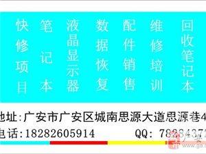 广安台式机笔记本维修中心