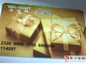 138-3713-8879郑州购物卡回收