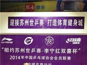 文贺乒乓球培育中心