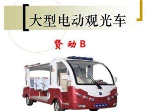 旅游觀光車治安巡邏車樓盤看房車休閑代步車