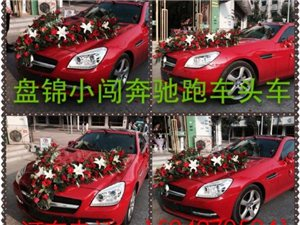 盘锦小闯婚车礼仪公司