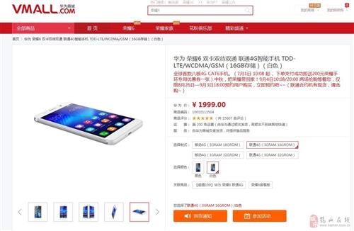 長期出售代購華為榮耀6手機