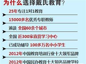 2015艺体生高考文化补习成都戴氏艺考文化签约班