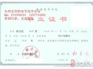 东营职业学院毕业证样本qq274350334