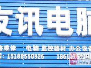 罗山县友讯电脑公司