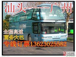客运大巴票 汕头到广州大巴汽车 汕头到深圳大巴客车