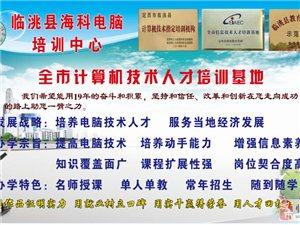 """臨洮海科電腦培訓中心助力""""聯村聯戶為民富民""""行動"""