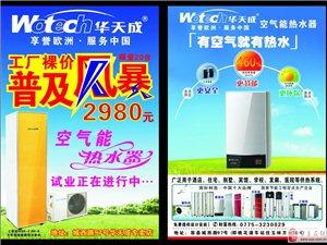 華天成空氣能容縣專賣店試業機2980元/