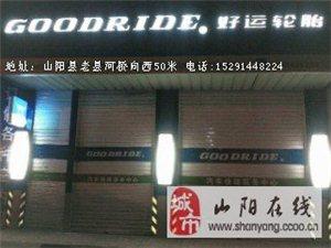 专业批发、零售国内外知名品牌轮胎:米其林、邓禄普等