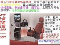 汽车驾驶训练机出租