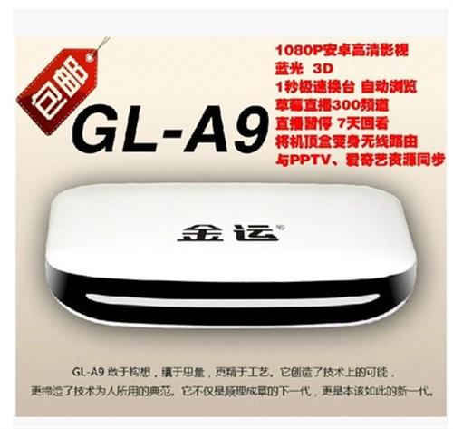 出售全新智能网络机顶盒安卓系统带无线WIFI