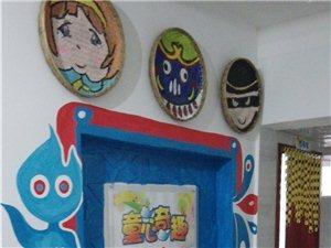富順童心奇趣文化藝術中心