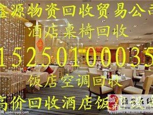 淮安酒店設備回收,淮安賓館家具回收,KTV音響回收