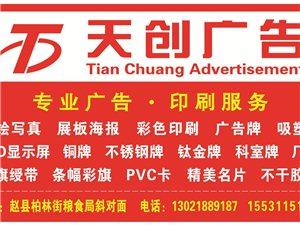 天创广告 印刷服务