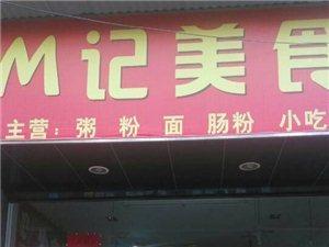 【M记美食】店铺转让