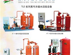 10T/H冷凝水回收装置的价格