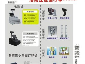 699元安装成套红外夜视监控、商用收款机、收银软件