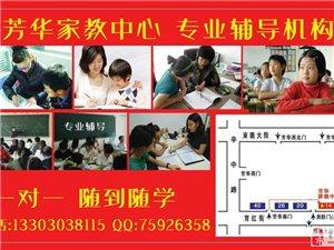 芳华家教中心常年招收小学初中高中学生一对一