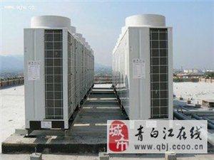 清白江专业维修安装中央空调风管机冰箱洗冻库洗衣机