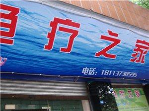 鱼疗之家诚招加盟商