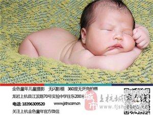 上杭金色童年 寶寶滿月照拍攝的4大注意事項
