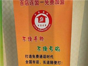 河南省百店连盟商贸有限公司火热招商中。。。。
