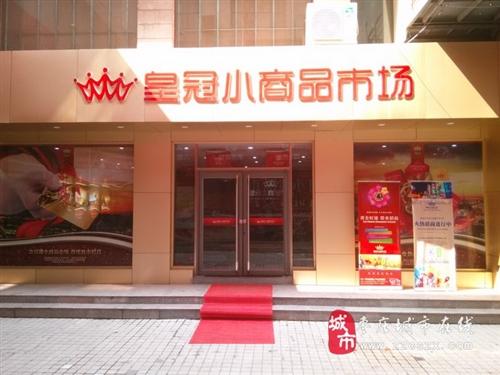 皇冠小商品市场