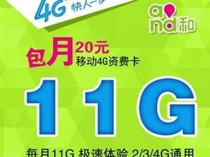 每月只要20元送11G流量