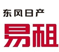 """东风日产""""易租车"""""""