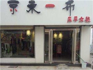 好地段民主路邊女裝店轉讓。接手可盈利。
