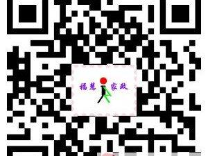 t塘沽家庭放心保姆服務-找福慧家政服務中心