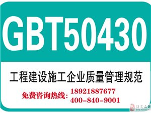 淮安ISO9001認證費用50430建筑體系認證