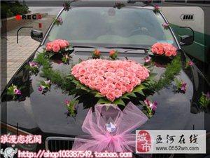 10.1国庆节婚车扎花