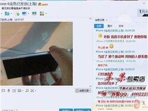 iPhone6【苹果手机大陆专卖】