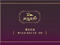 6571紫东佳苑1楼帯50平院精装房