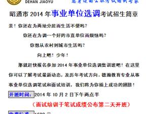 昭通市2014年事業單位選調考試招生簡章