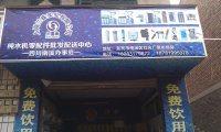 純水機—零配件批發—零售