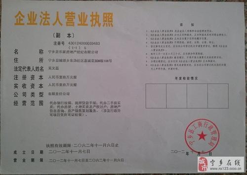 宁乡市乐家房地产经纪有限公司