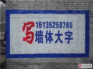 吕梁手写墙体大字,写围墙大字,墙壁写大字,画壁画